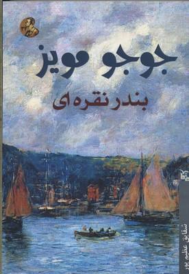 کتاب بندر نقره ای