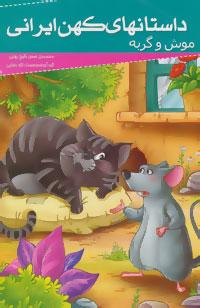 کتاب موش و گربه