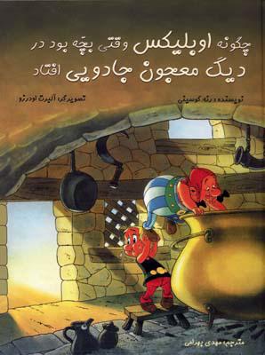 کتاب چگونه اوبلیکس وقتی بچه بود در دیگ معجون جادویی افتاد