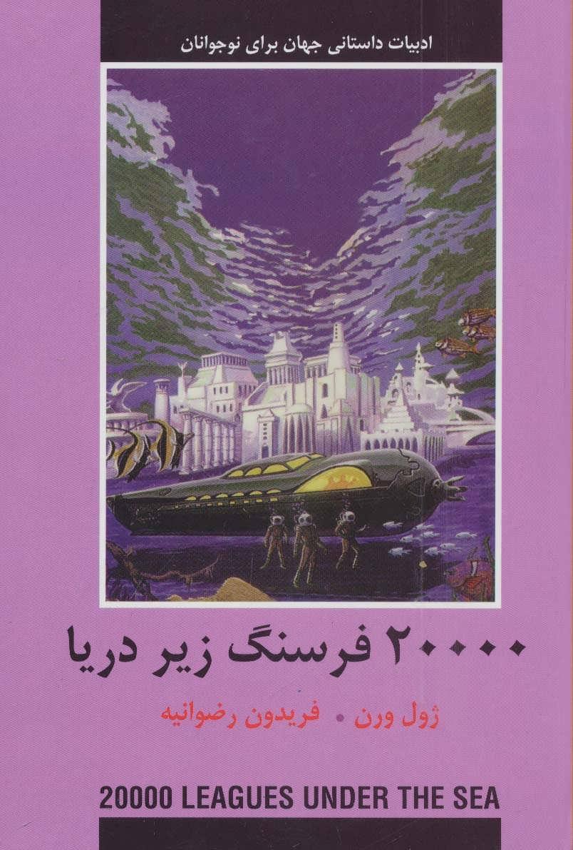 کتاب 20000 فرسنگ زیر دریا