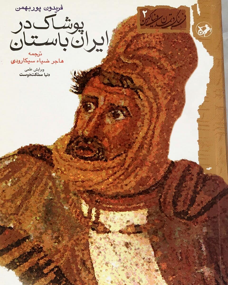 کتاب پوشاک ایران باستان