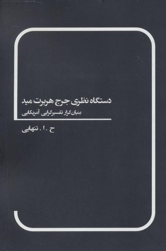 کتاب دستگاه نظری جرج هربرت مید