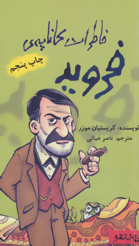 کتاب خاطرات کاناپه ی فروید