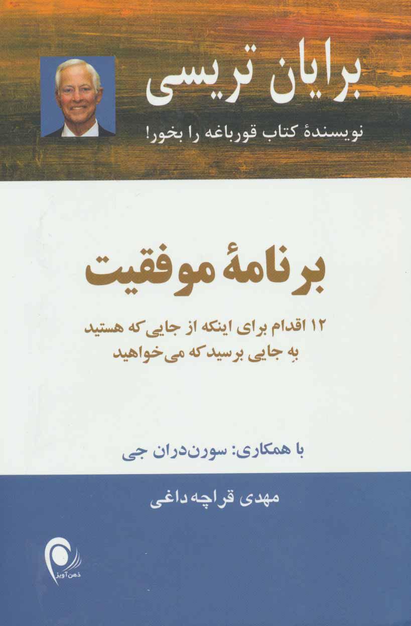 کتاب برنامه موفقیت