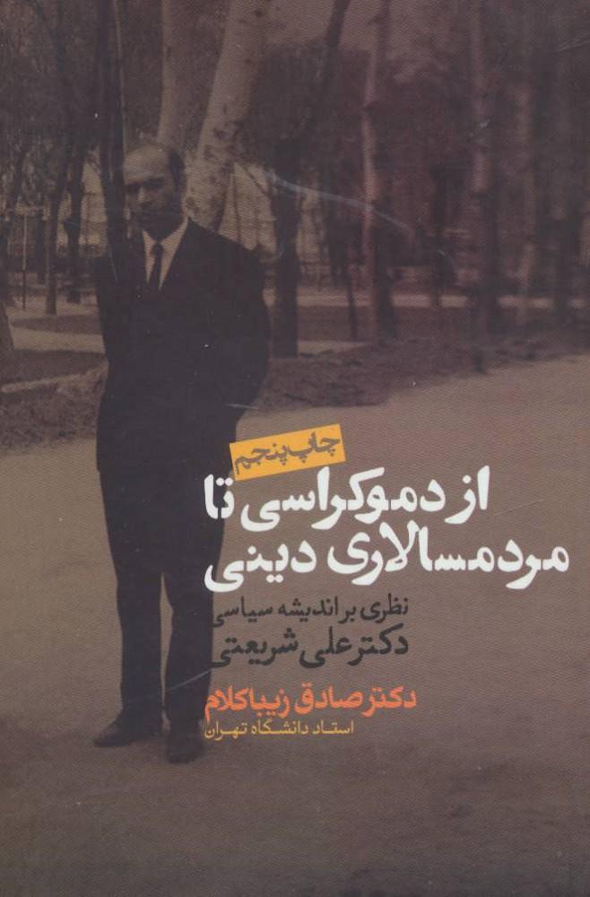 کتاب از دموکراسی تا مردم سالاری دینی