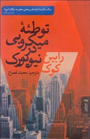 کتاب توطئه میکروبی در نیویورک