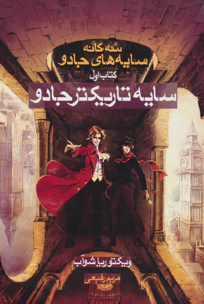 کتاب سایه تاریکتر جادو