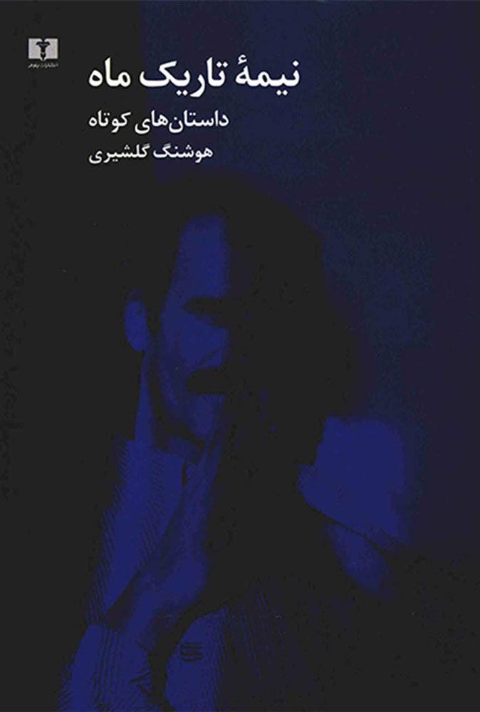 کتاب نیمه ی تاریک ماه
