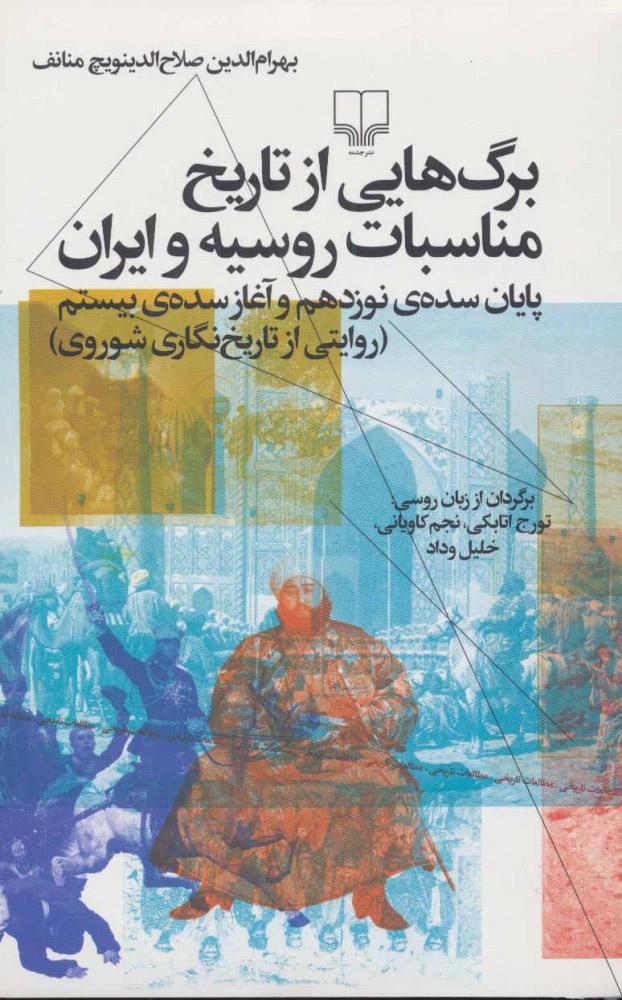 کتاب برگ هایی از تاریخ مناسبات روسیه و ایران