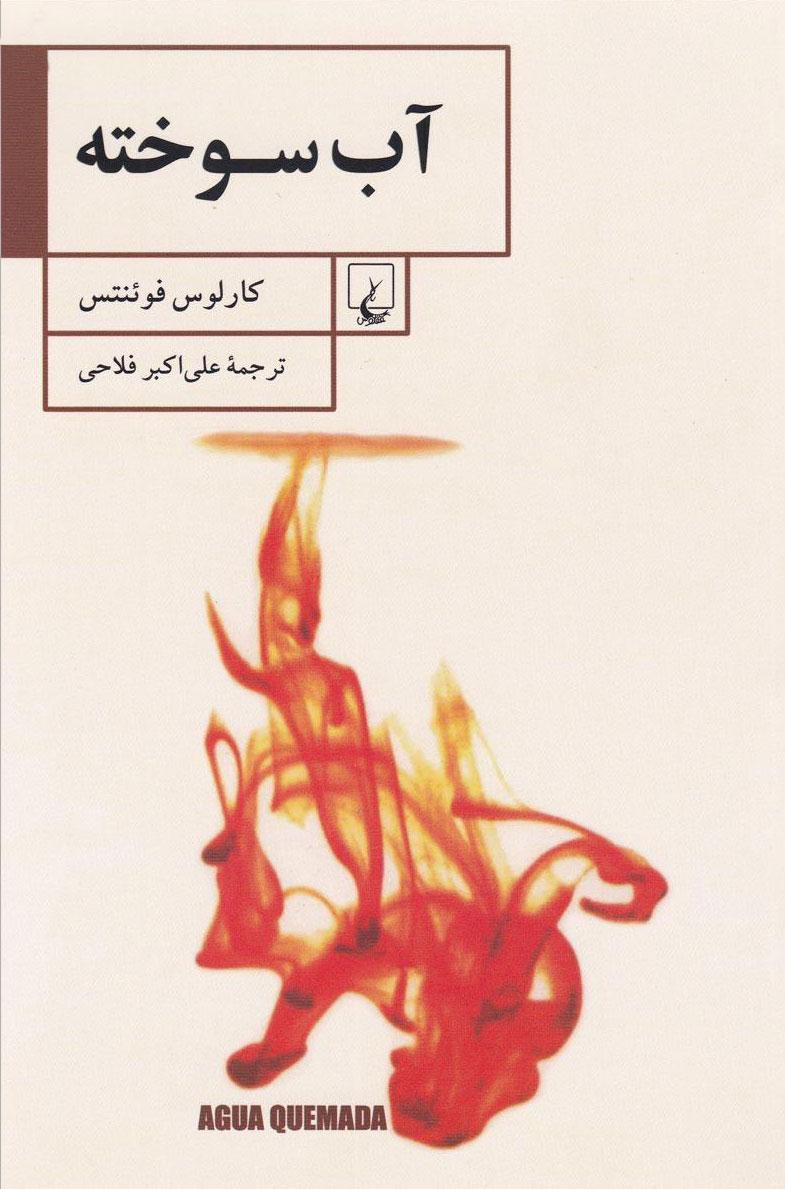 کتاب آب سوخته