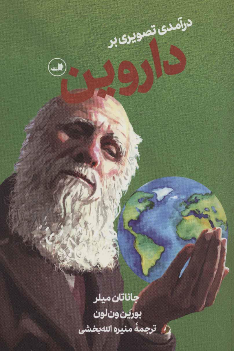 کتاب درآمدی تصویری بر داروین
