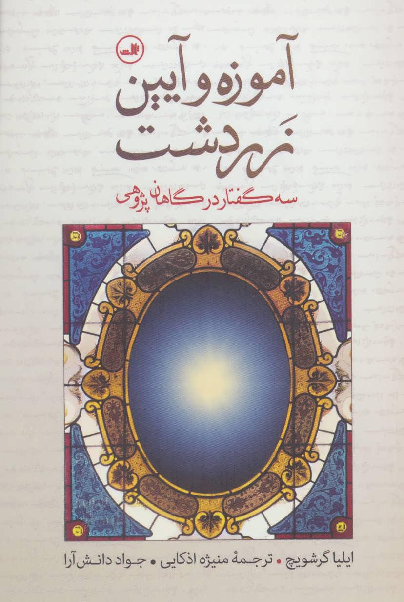 کتاب آموزه و آیین زردشت