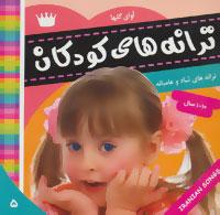 کتاب ترانه های کودکان 5