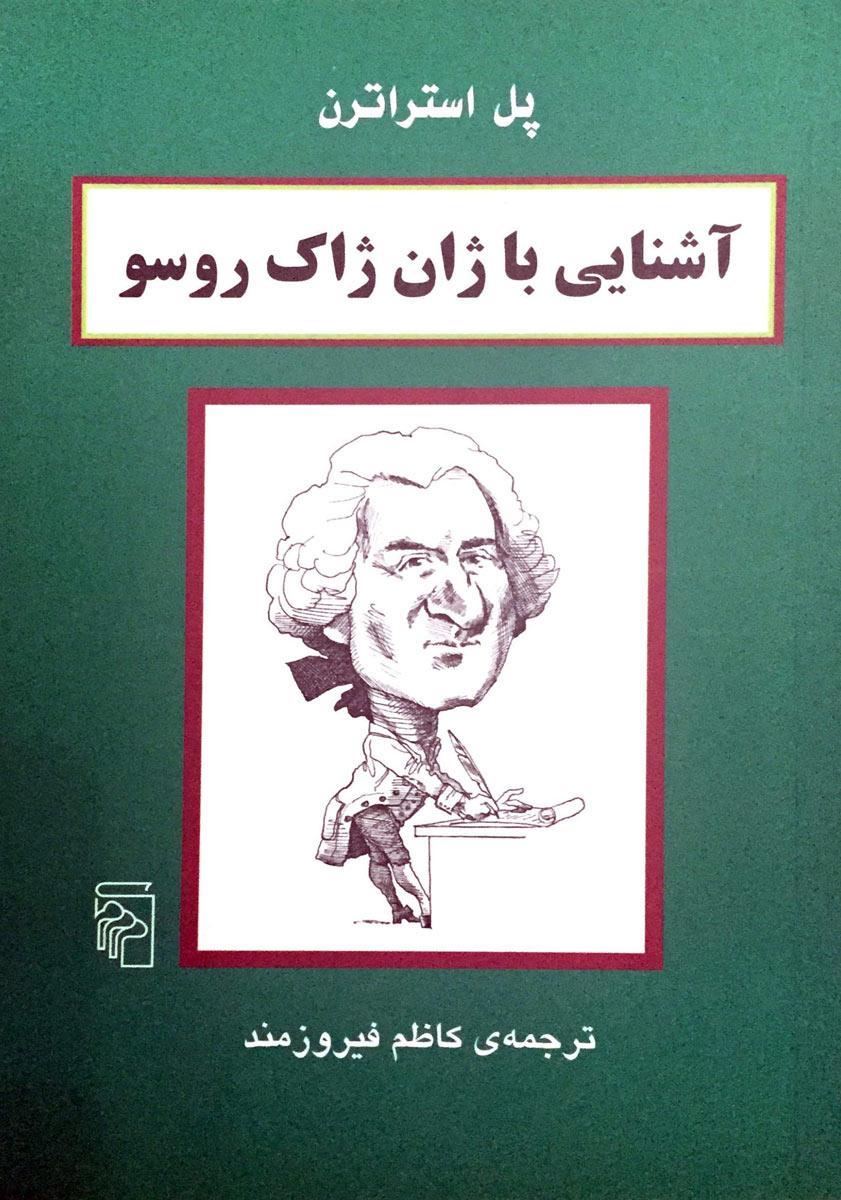 کتاب آشنایی با ژان ژاک روسو