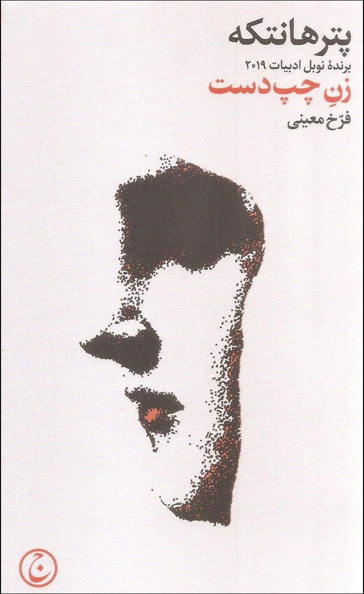 کتاب زن چپ دست