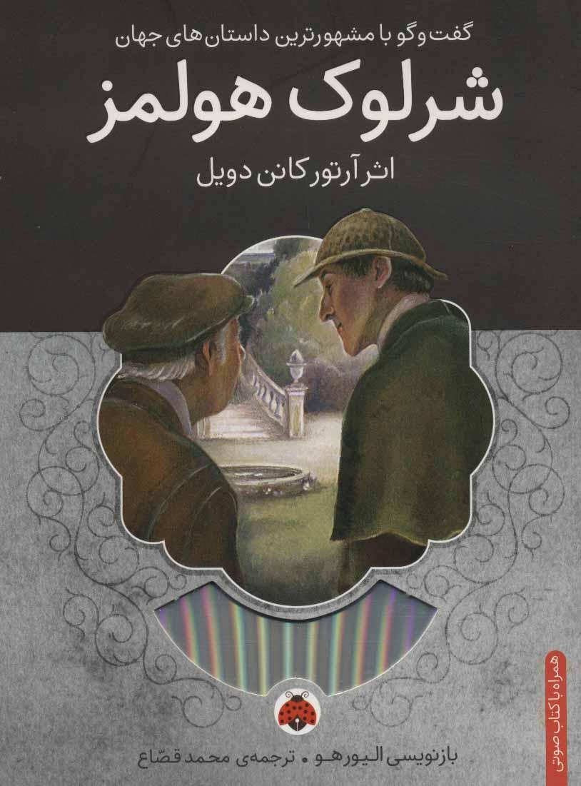 کتاب شرلوک هولمز
