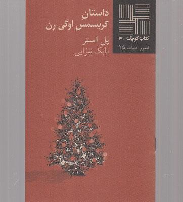 کتاب داستان کریسمس اوگی رن