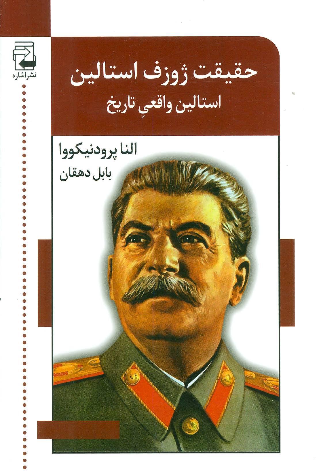 کتاب حقیقت ژوزف استالین