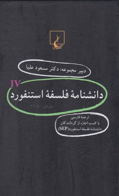 کتاب دانشنامه استنفورد (4)