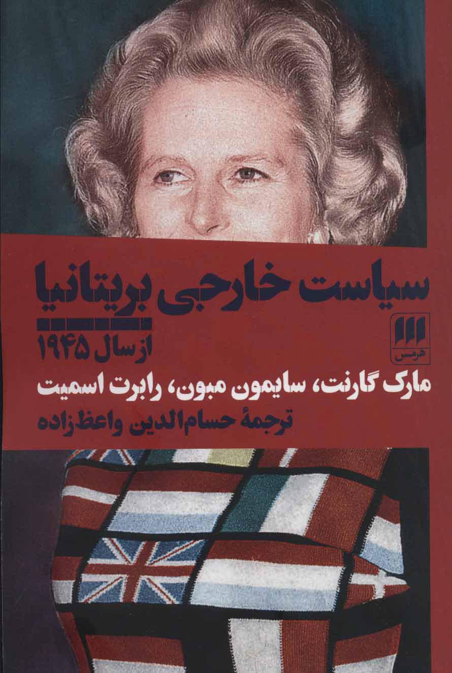 کتاب سیاست خارجی بریتانیا از سال 1945