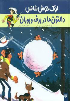 کتاب دالتون ها در برف و بوران