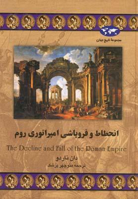 کتاب انحطاط و فروپاشی امپراتوری روم(27)