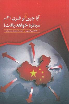 کتاب آیا چین بر قرن 21ام سیطره خواهد یافت؟
