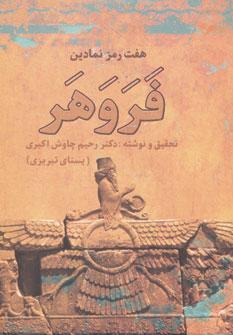 کتاب هفت رمز نمادین فروهر