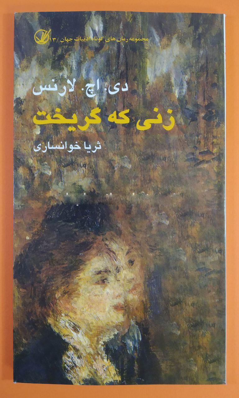 کتاب زنی که گریخت