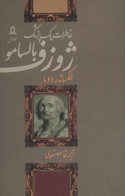 کتاب ژوزف بالسامو (۴ جلدی)
