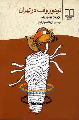 کتاب تودوروف در تهران
