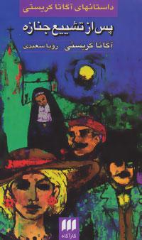 کتاب پس از تشییع جنازه