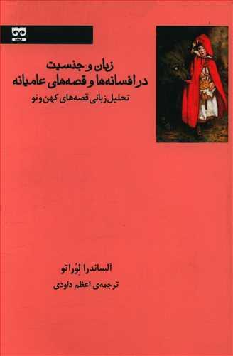 کتاب زبان و جنسیت در افسانه ها و قصه های عامیانه