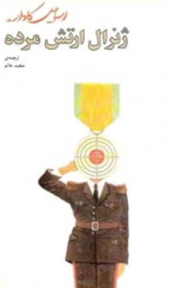 کتاب ژنرال ارتش مرده