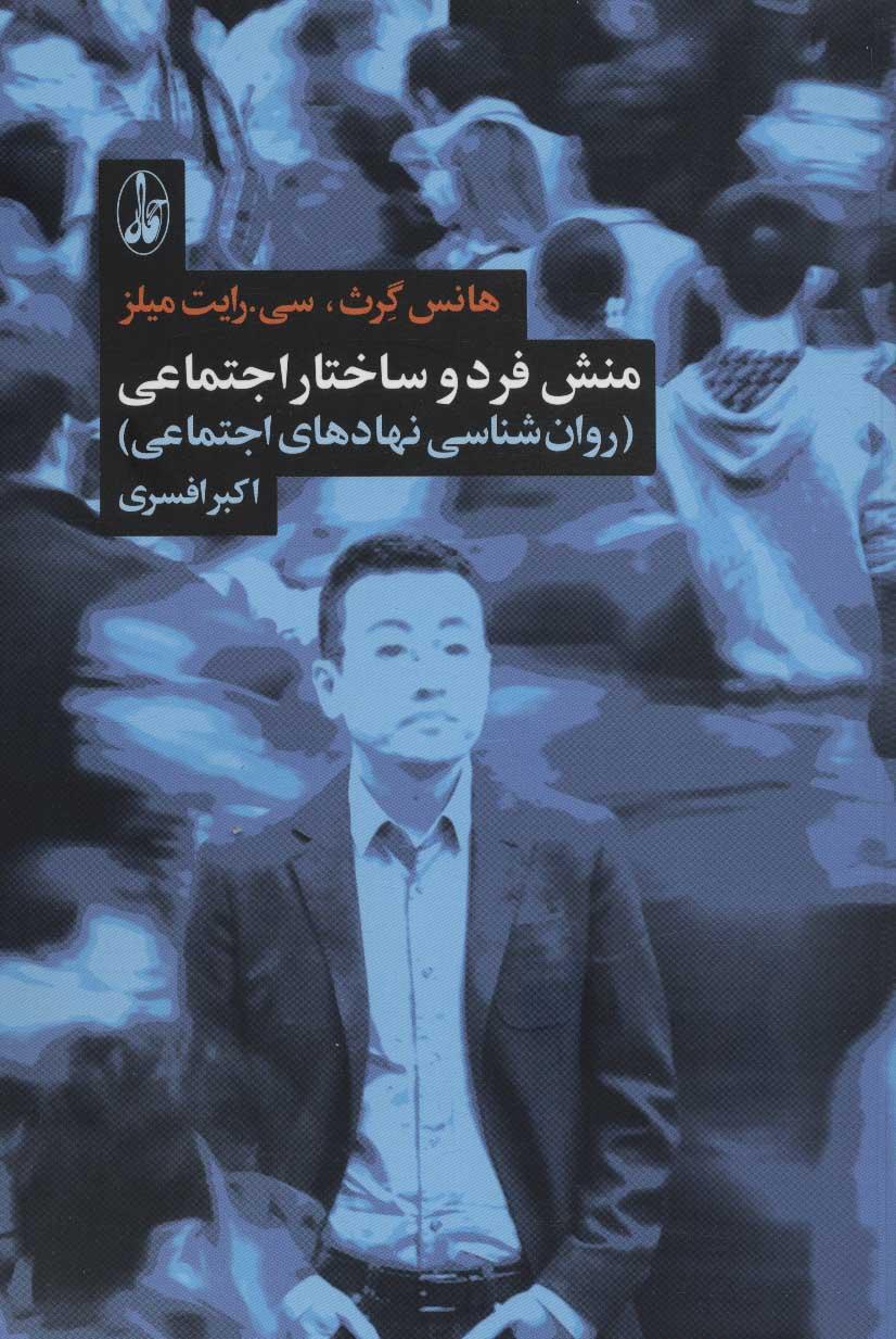 کتاب منش فرد و ساختار اجتماعی