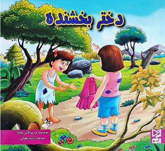 کتاب دختر بخشنده