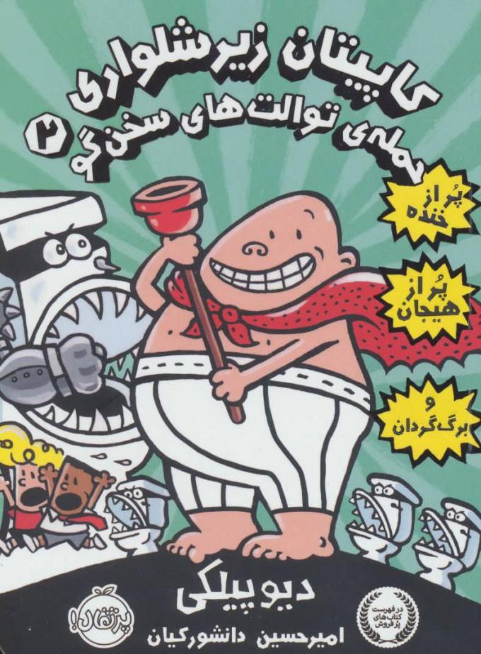 کتاب حمله توالت های سخن گو
