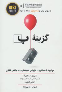 کتاب گزینه ب
