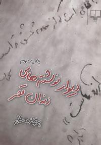 کتاب دیوار نوشته های زندان قصر