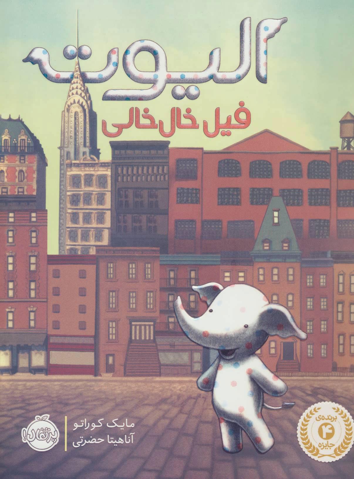 رمان الیوت فیل خال خالی