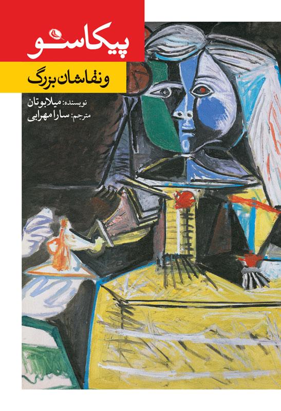 کتاب پیکاسو و نقاشان بزرگ