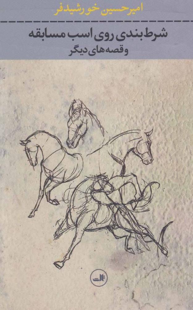 کتاب شرط بندی روی اسب مسابقه