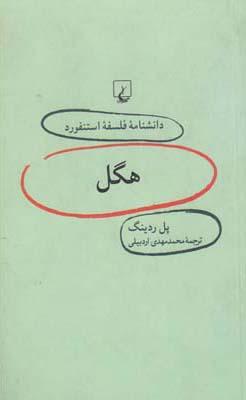 کتاب هگل
