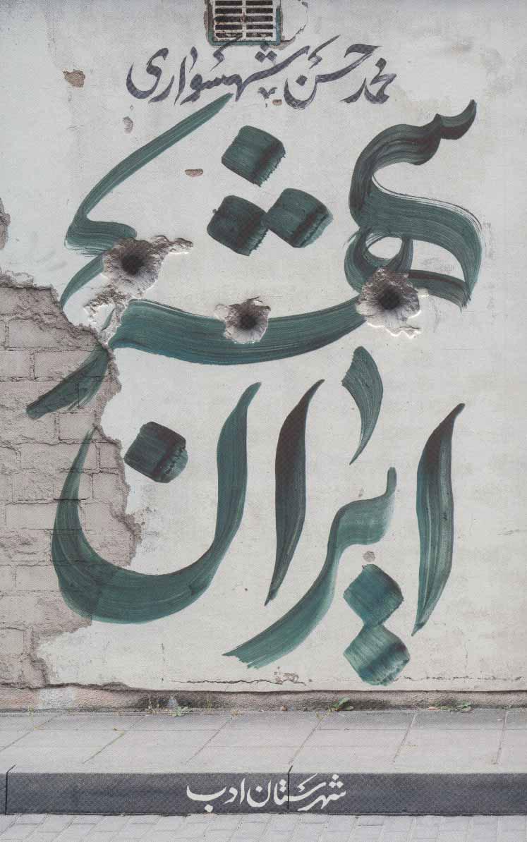 کتاب ایران شهر 3