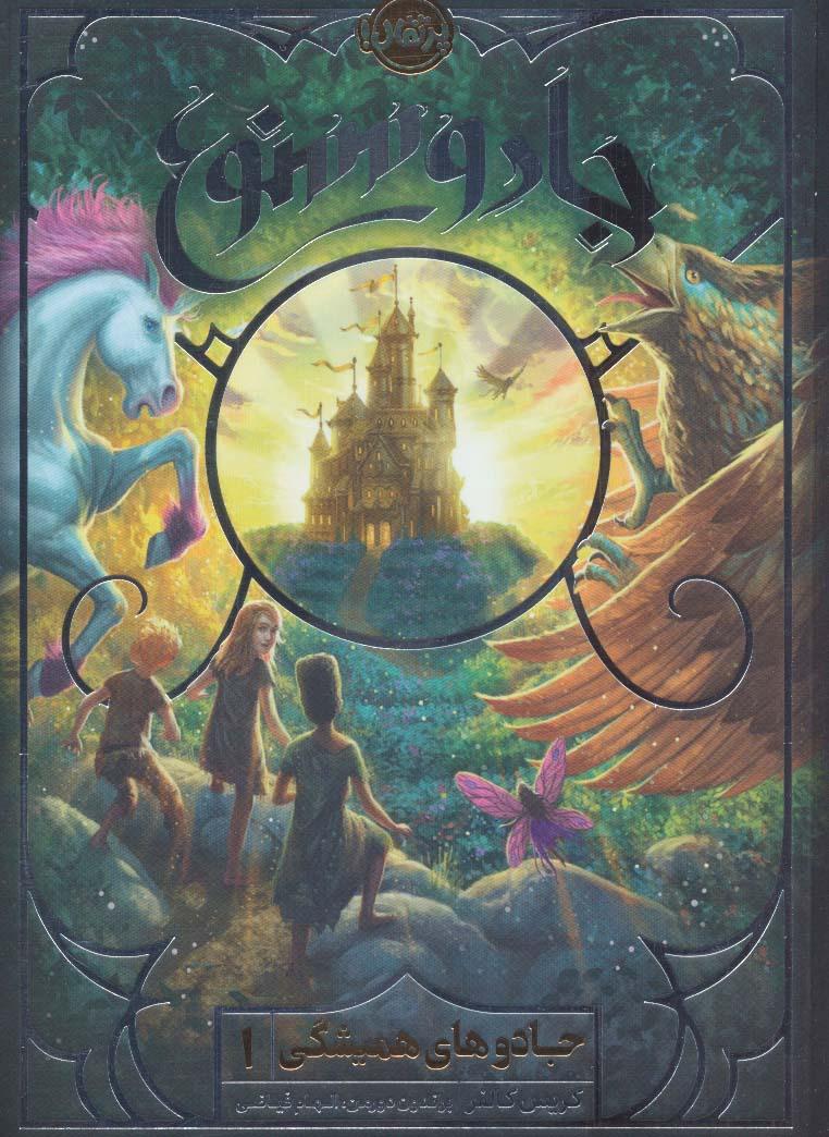 کتاب جادو ممنوع