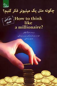 کتاب چگونه مثل یک میلیونر فکر کنیم؟