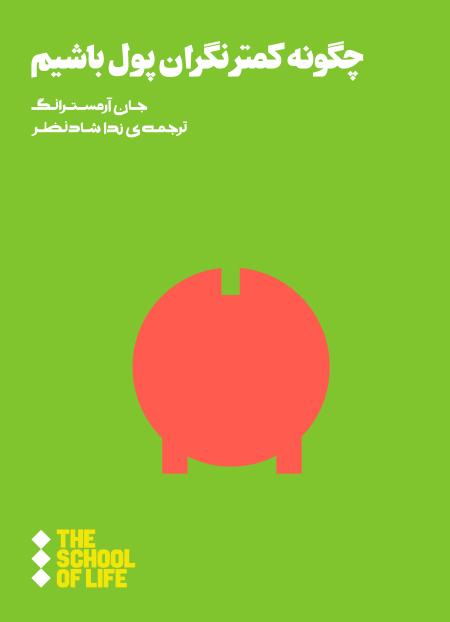 کتاب چگونه کمتر نگران پول باشیم