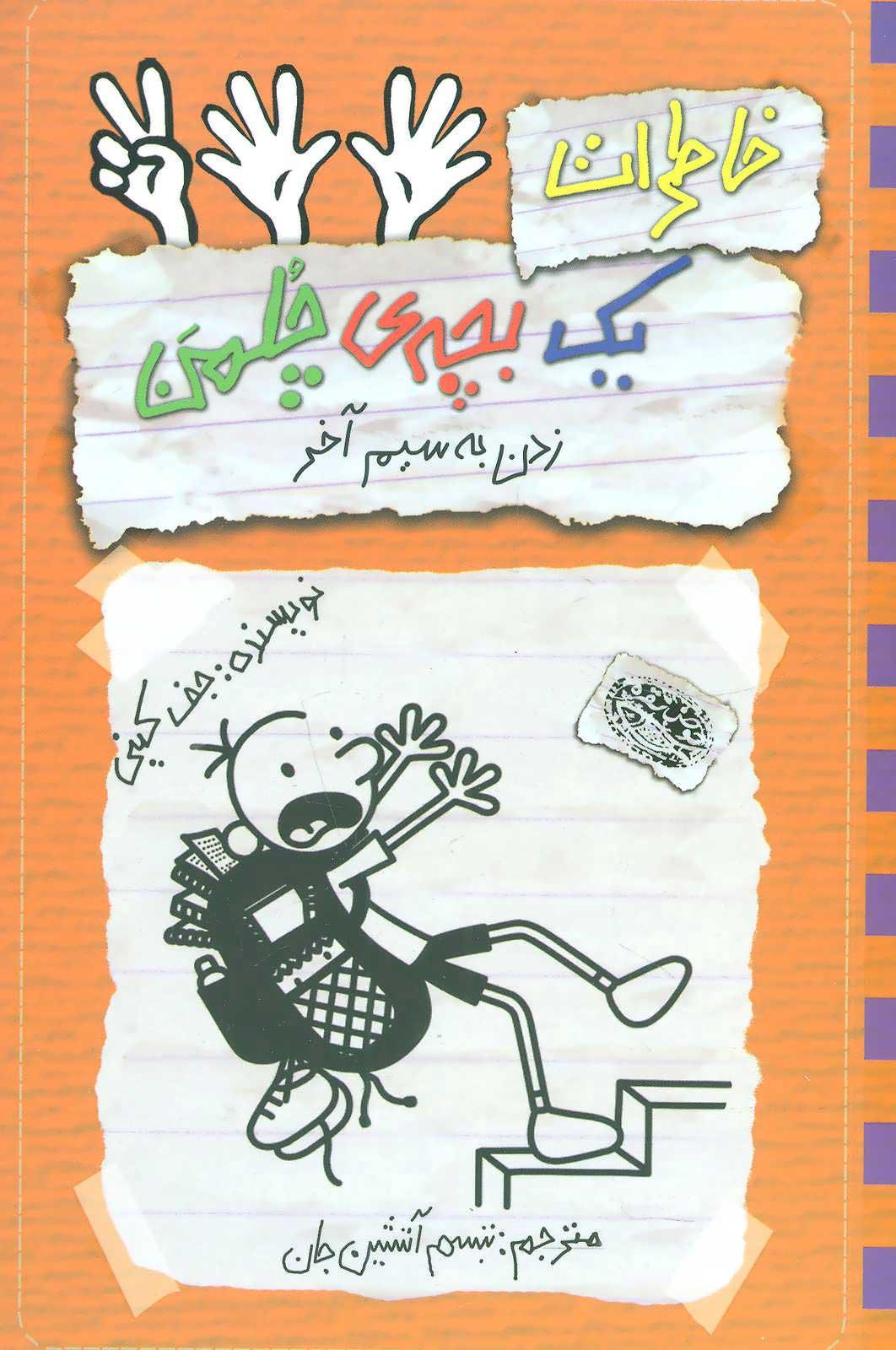 کتاب خاطرات یک بچه ی چلمن 12