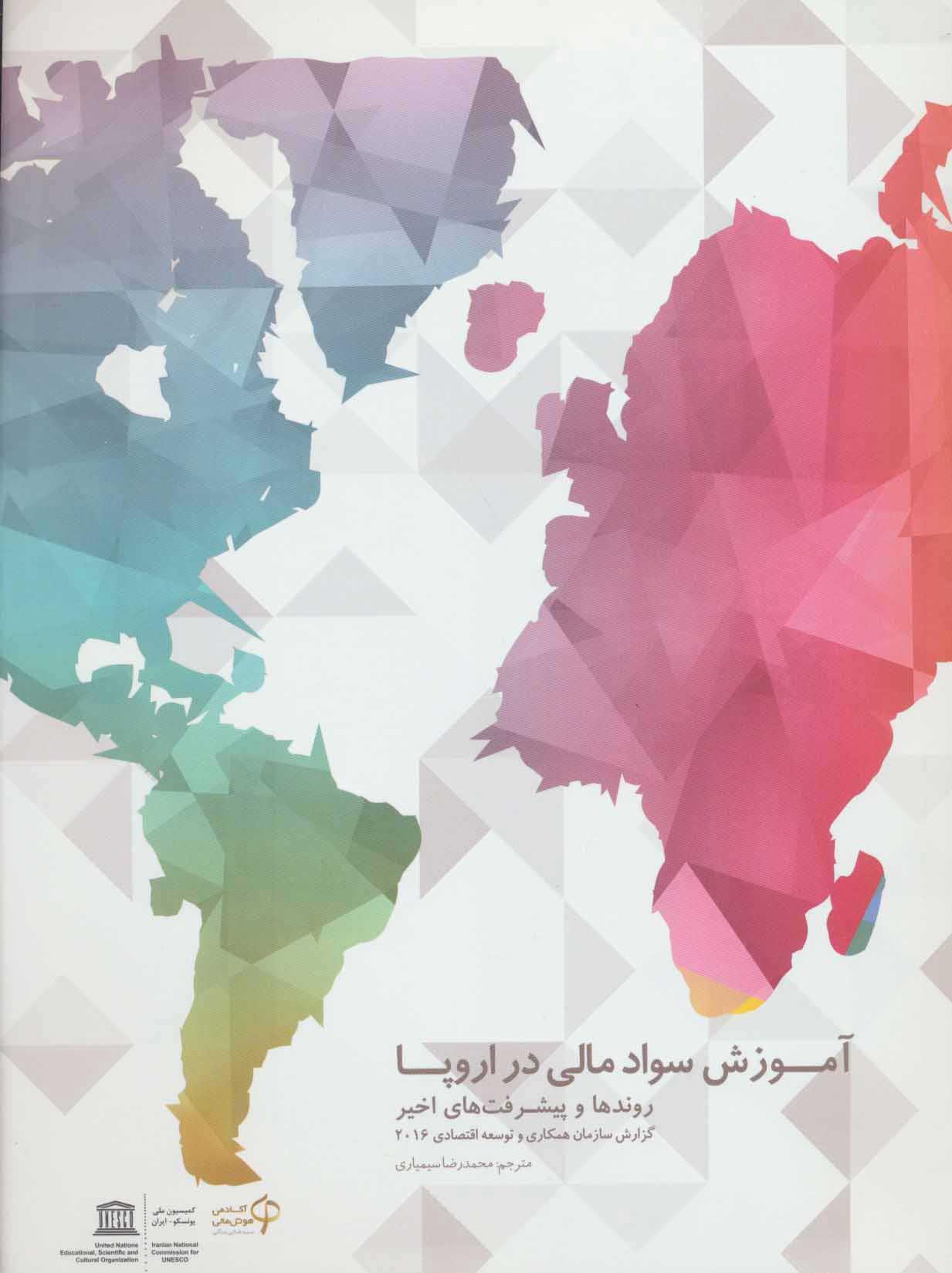 کتاب آموزش سواد مالی در اروپا