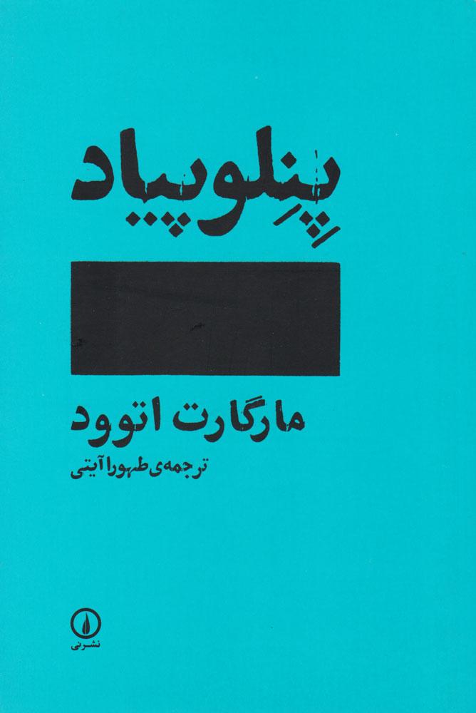 کتاب پنلوپیاد